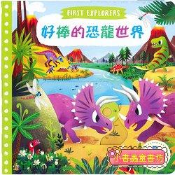 推、拉、轉硬頁操作書(中文):好棒的恐龍世界(79折)
