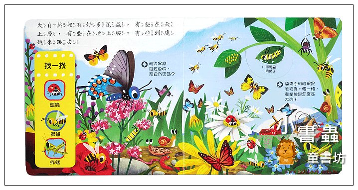 內頁放大:推、拉、轉硬頁操作書(中文):好棒的昆蟲王國(79折)