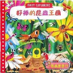 推、拉、轉硬頁操作書(中文):好棒的昆蟲王國(79折)