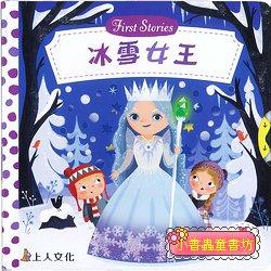 推、拉、轉硬頁操作書(中文)(童話):冰雪女王(79折)
