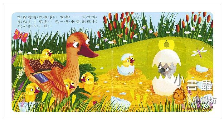 內頁放大:推、拉、轉硬頁操作書(中文)(童話):醜小鴨(79折)