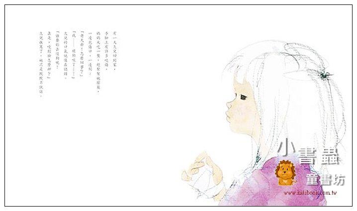內頁放大:久兒之星 (第2版)(85折)
