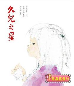 久兒之星 (第2版)(79折)