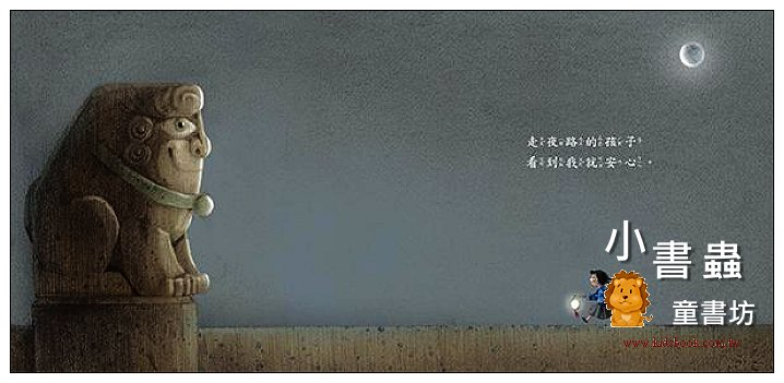 內頁放大:小石獅 (第2版) (附贈掃碼聽中英文故事)(85折)