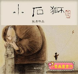 小石獅 (第2版) (附贈掃碼聽中英文故事)(79折)