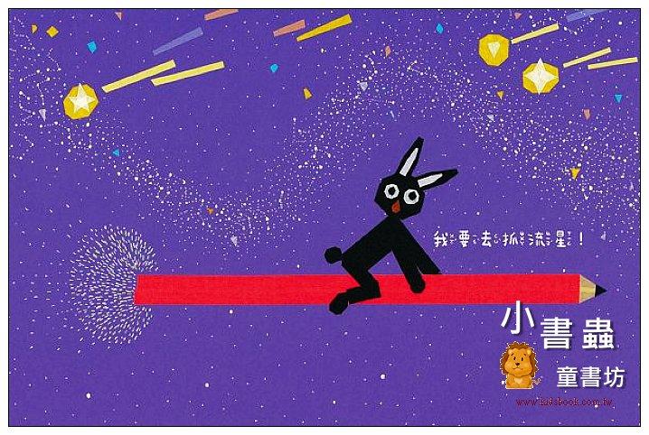 內頁放大:抓流星(79折)