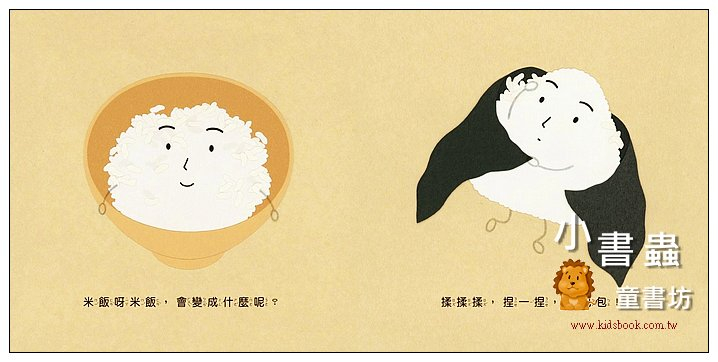 內頁放大:寶寶食育繪本:好多好吃的米飯(9折)絕版書