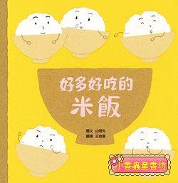 寶寶食育繪本:好多好吃的米飯(9折)絕版書
