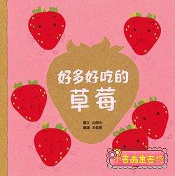 寶寶食育繪本:好多好吃的草莓 (9折)
