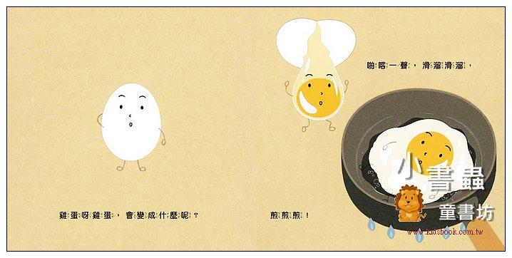 內頁放大:寶寶食育繪本:好多好吃的雞蛋(9折)
