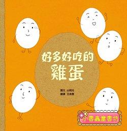 寶寶食育繪本:好多好吃的雞蛋(9折)
