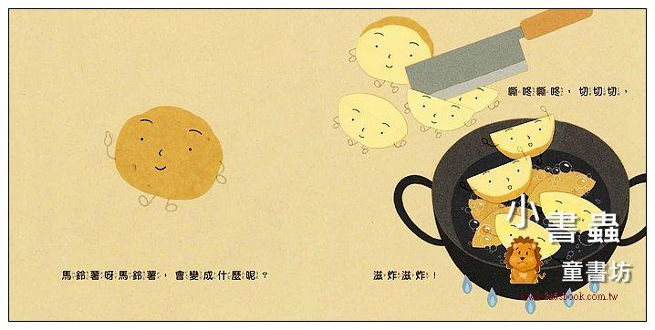 內頁放大:寶寶食育繪本:好多好吃的馬鈴薯(9折)
