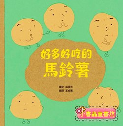 寶寶食育繪本:好多好吃的馬鈴薯(9折)