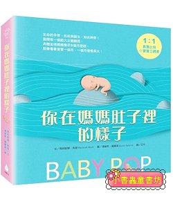 你在媽媽肚子裡的樣子-1:1真實比例小寶寶立體書 (9折)