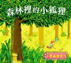 森林裡的小狐狸 (無字繪本) (9折)
