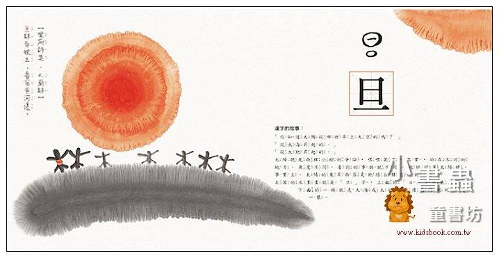 內頁放大:水墨漢字繪本 1: 日月山川 象形篇 (第2版)(9折)