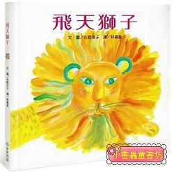 飛天獅子 (79折) (勇敢做自己書展)