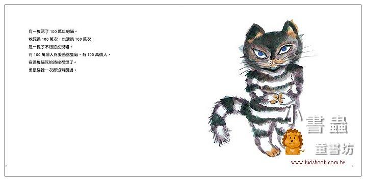 內頁放大:活了100萬次的貓 (75折)