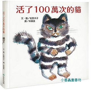 活了100萬次的貓 (79折)