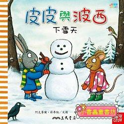 皮皮與波西:下雪天 (79折)