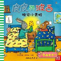 皮皮與波西:晚安小青蛙 (79折)