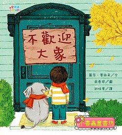 不歡迎大象 (79折)