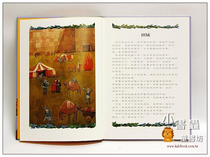 內頁放大:世界文學名著寶庫─木馬屠城記(附注音)(絕版書)