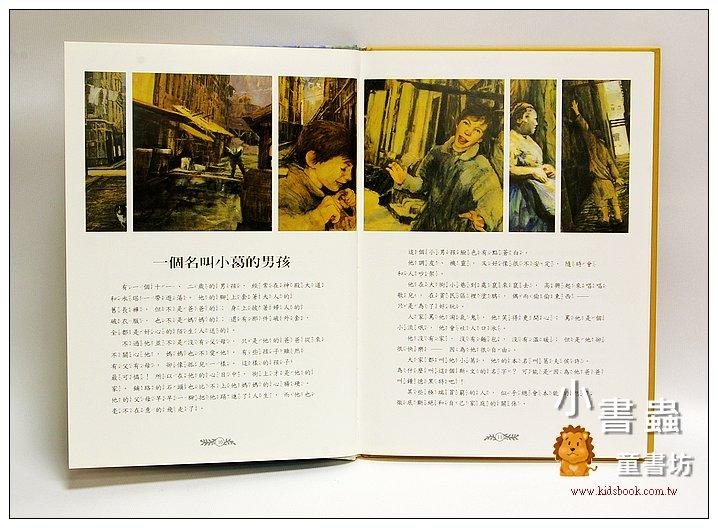 內頁放大:世界文學名著寶庫─孤星淚(附注音)(絕版書)現貨:1