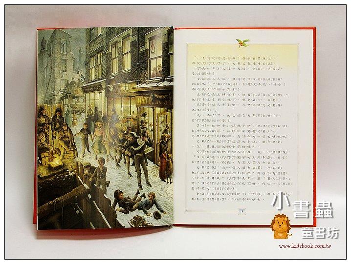 內頁放大:世界文學名著寶庫─小氣財神(附注音)(絕版書)