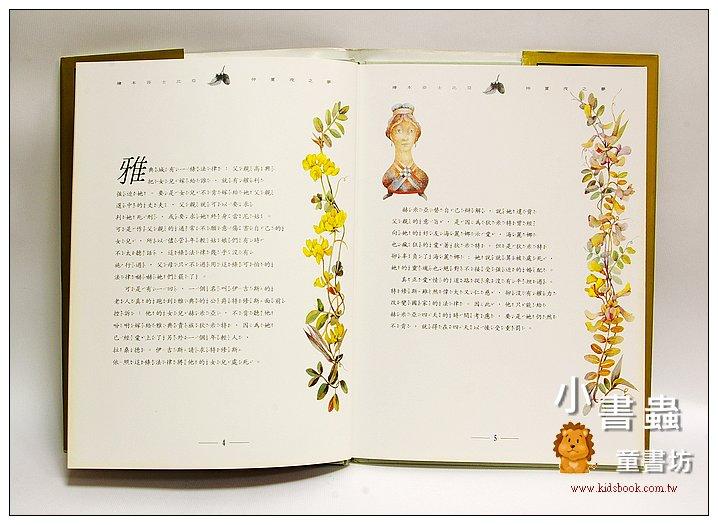 內頁放大:繪本莎士比亞─仲夏夜之夢(絕版書)