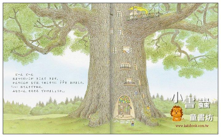 內頁放大:樟樹大樓的秋季慶典:樟樹大樓6 (日文版,附中文翻譯)