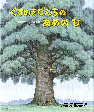 樟樹大樓的下雨天:樟樹大樓7 (日文版,附中文翻譯)