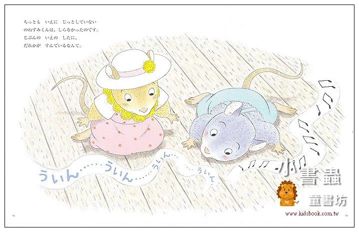 內頁放大:野鼠的故事─咚咚咚 (日文版,附中文翻譯)