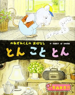 野鼠的故事─咚咚咚 (日文版,附中文翻譯)