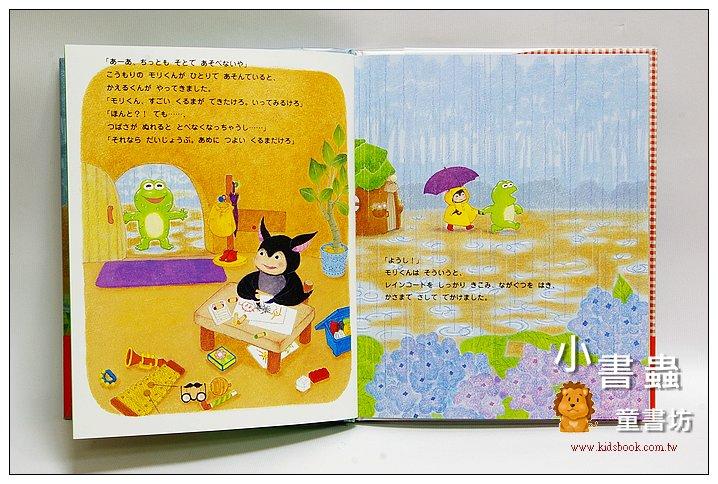 內頁放大:蝙蝠弟弟的雨天青椒車(日文) (附中文翻譯)
