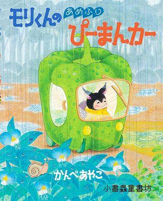 蝙蝠弟弟的雨天青椒車(日文版,附中文翻譯)