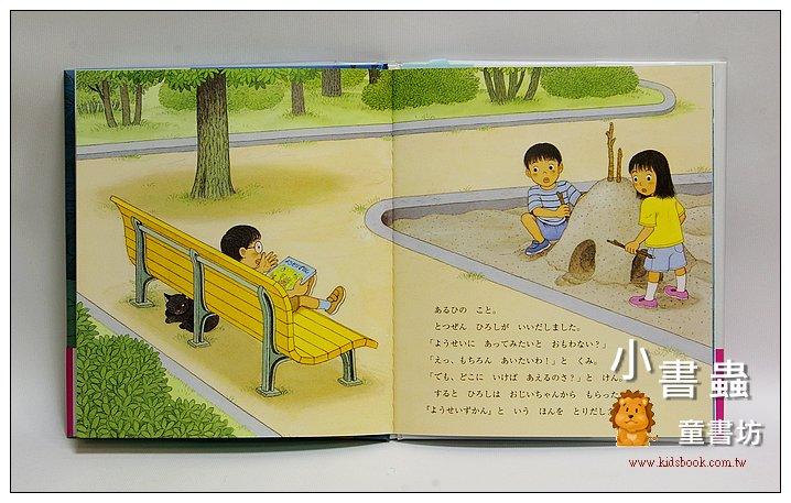 內頁放大:淘氣三人組與庭院精靈 (日文版,附中文翻譯)