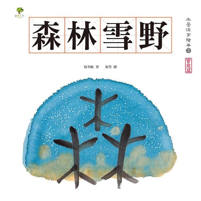 內頁放大:水墨漢字繪本 3: 森林雪野 會意篇 (第2版)(9折)