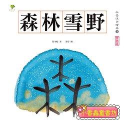 水墨漢字繪本 3: 森林雪野 會意篇 (第2版)(9折)