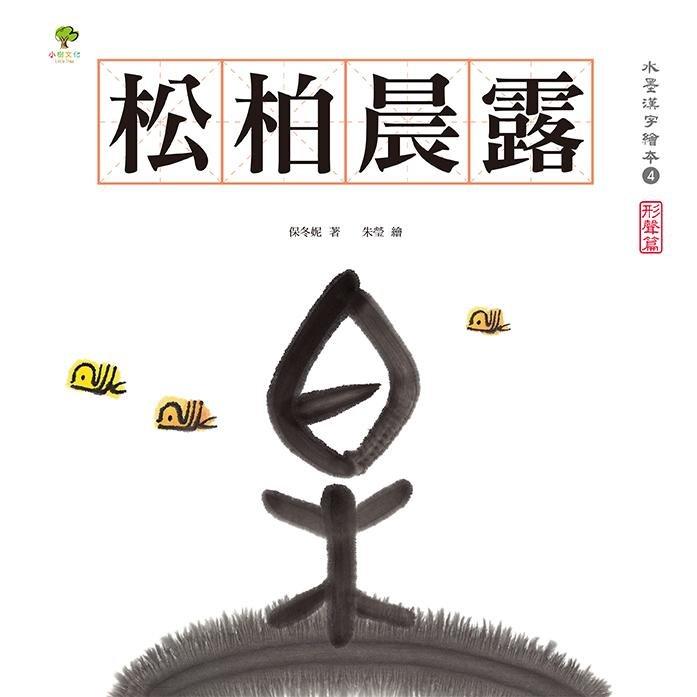 內頁放大:水墨漢字繪本 4: 松柏晨露 形聲篇 (第2版) (9折)