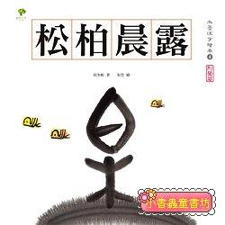水墨漢字繪本 4: 松柏晨露 形聲篇 (第2版) (9折)