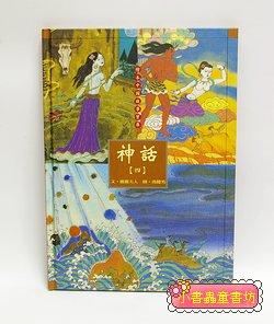 繪本中國故事寶庫:神話「四」─嫦娥奔月(內含四個故事)
