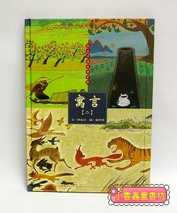 繪本中國故事寶庫:寓言「二」─井底之蛙(內含十二個故事)