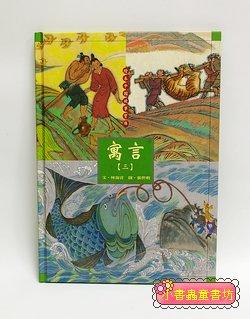 繪本中國故事寶庫:寓言「三」─愚公移山(內含十一個故事)