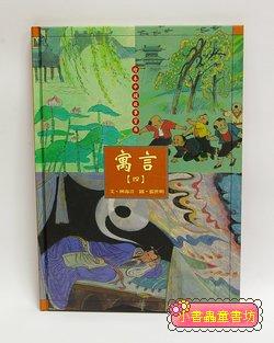 繪本中國故事寶庫:寓言「四」─螳螂捕蟬(內含十七個故事)
