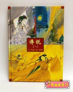 繪本中國故事寶庫:傳說「一」─ 夢中救援(內含十四個故事)