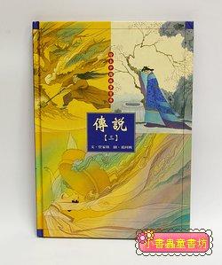 繪本中國故事寶庫:傳說「三」─年上當了(內含十二個故事)