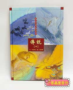 繪本中國故事寶庫~絕版書推薦