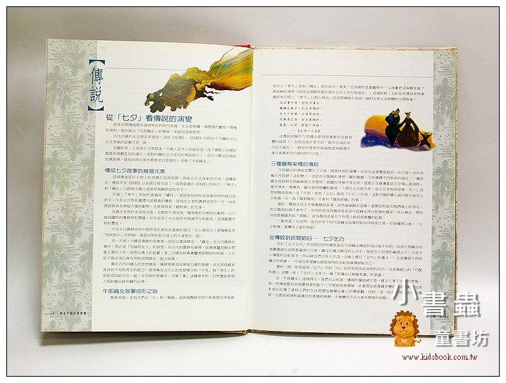 內頁放大:繪本中國故事寶庫:導讀手冊