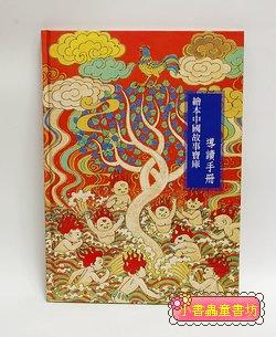 繪本中國故事寶庫:導讀手冊